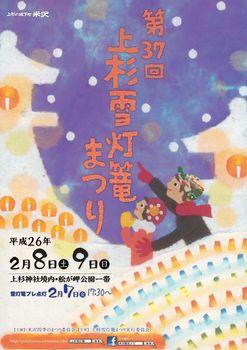 上杉雪灯篭000.jpg