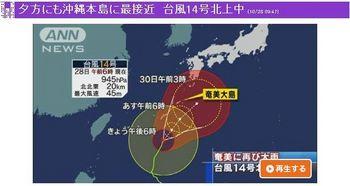台風14号接近.jpg